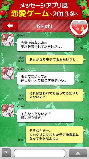 返信ください〜Xmas〜