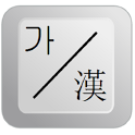 Sino Korean Keyboard Pro icon