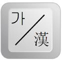 Sino Korean Keyboard Pro icon