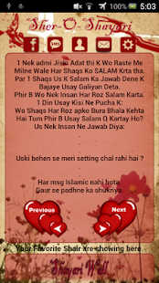 Social Shayari Network - screenshot thumbnail