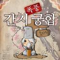 돗자리 간지(폭풍)궁합 logo