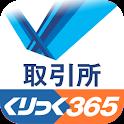 取引所365 logo