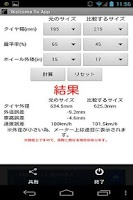 Screenshot of タイヤ外径計算