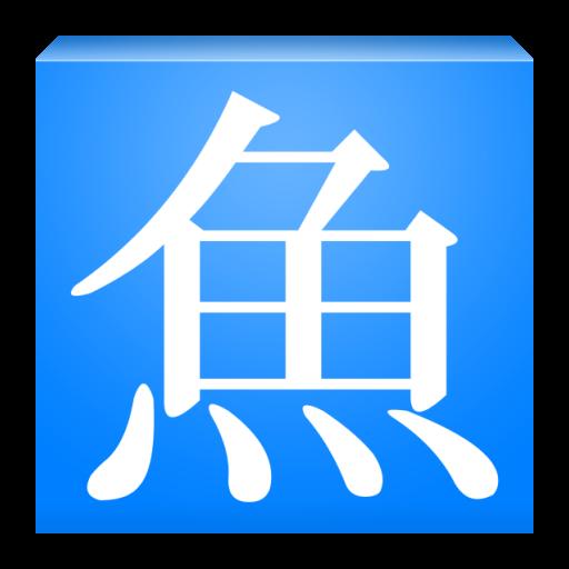 休闲の魚名魚字 (さかな漢字パズルで脳トレ) LOGO-記事Game