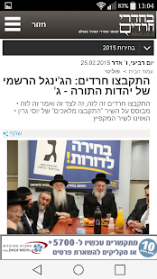 בחדרי חרדים - screenshot thumbnail