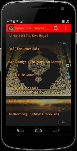 Quran by Muhammad Al Luhaidan