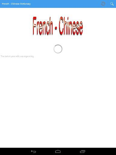 French Chinese Dictionary
