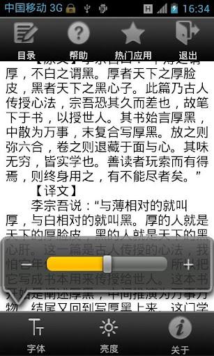 【免費書籍App】厚黑学(全集)-APP點子