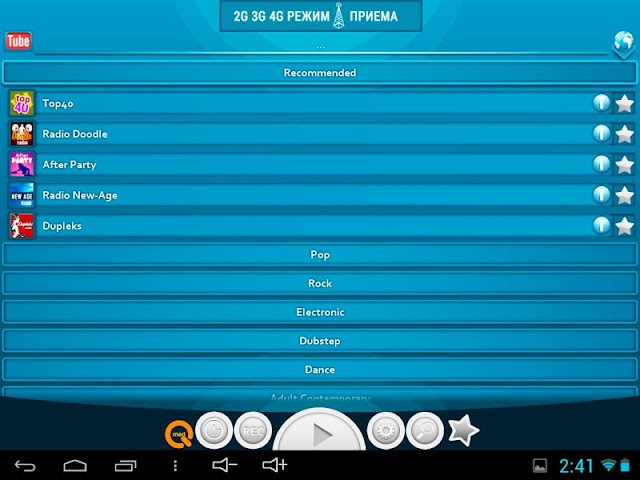 Screenshot 2 Radio Internet