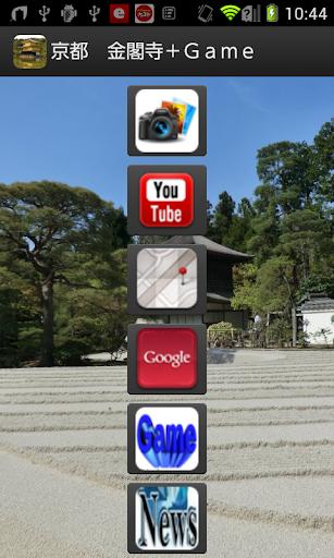 京都 金閣寺とゲーム JP010