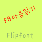 FBMindReading FlipFont icon