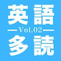 1万語英語多読Vol.2 logo