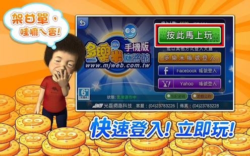 多樂米麻將館On Line Mp3 Download (3.33 MB) | Mp3 Mob