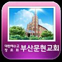 부산문현교회-대한예수교장로회-교회 icon