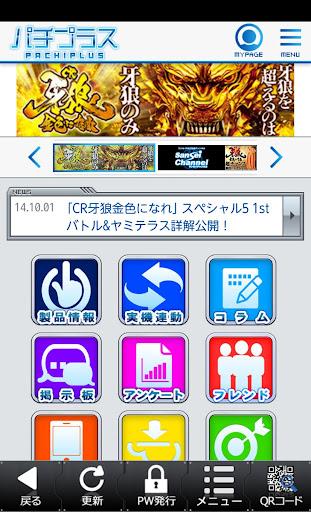 Sansei R D 公式アプリ「パチプラスビューアー」