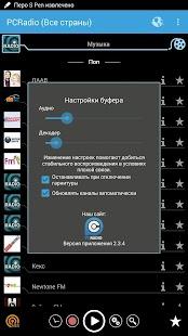 Internet radio - screenshot thumbnail