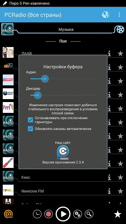 Internet radio- screenshot