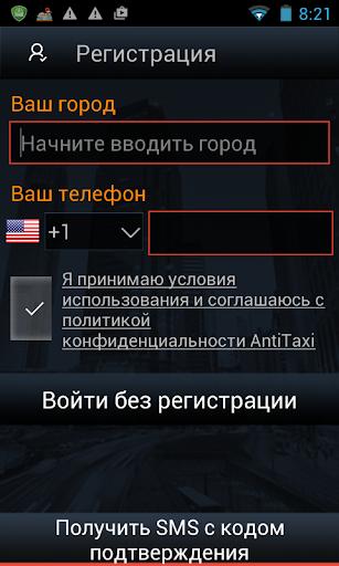 Анти-Такси попутчики Пассажир