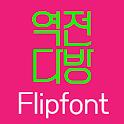 LogRailcafe™ Korean Flipfont icon