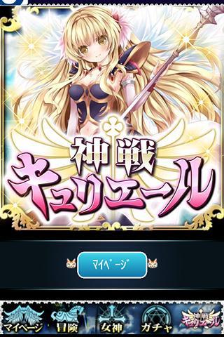 神戦キュリエール - screenshot