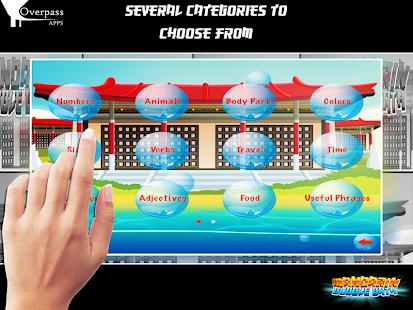 【免費教育App】Chinese Mandarin Bubble Bath-APP點子