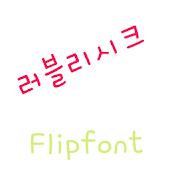 ATLovelychic Korean FlipFont