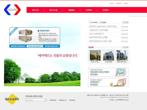 신재생공조기 공기조화기 전열교환기 환기시스템 필터