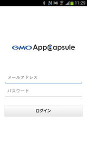 GMO AppCapsule プレビューアプリ