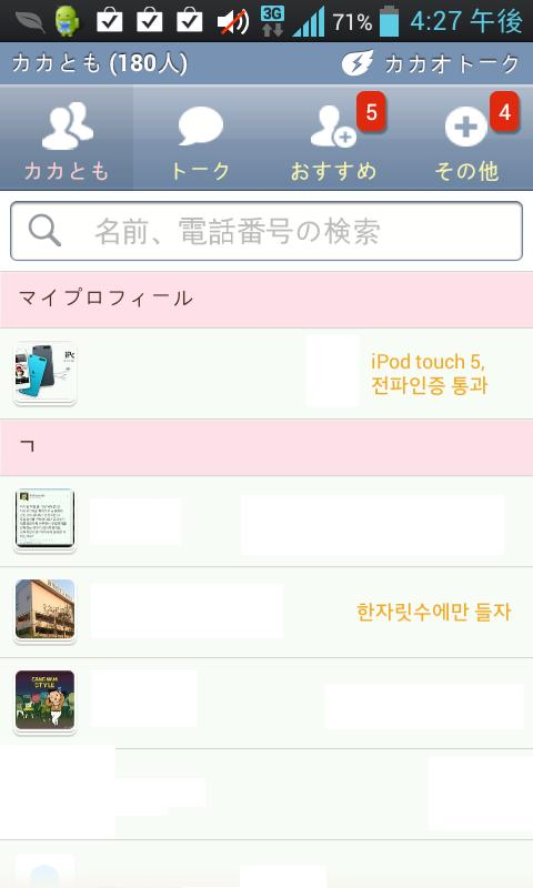 iMessage Theme for Kakao - screenshot