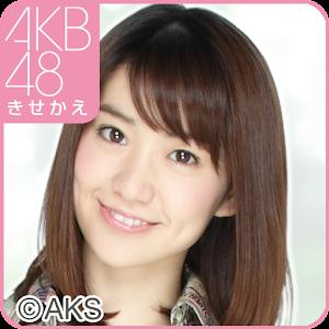 个人化のAKB48きせかえ(公式)大島優子-SS- LOGO-記事Game