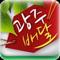 광주배달 icon