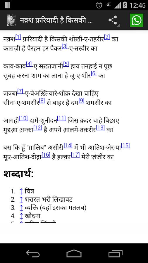 Diwan e ghalib hindi ghazals android apps on google play for Diwan e ghalib shayari