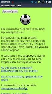 Ποδοσφαιρικό Κουίζ - screenshot thumbnail