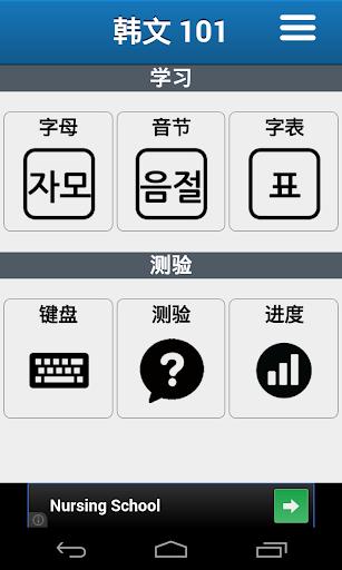 韩文 101 - 韩语基础学习