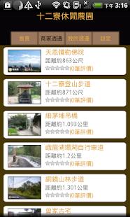 十二寮休閒農園 - screenshot thumbnail