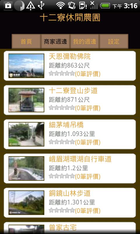 十二寮休閒農園 - screenshot