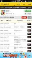 Screenshot of 게임친구 for 포코팡 (친구찾기/친구추가)