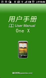 HTC One X用户手册