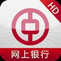 中国银行网上银行(PAD版)