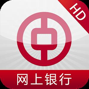 中国银行网上银行(PAD版) 財經 App LOGO-硬是要APP