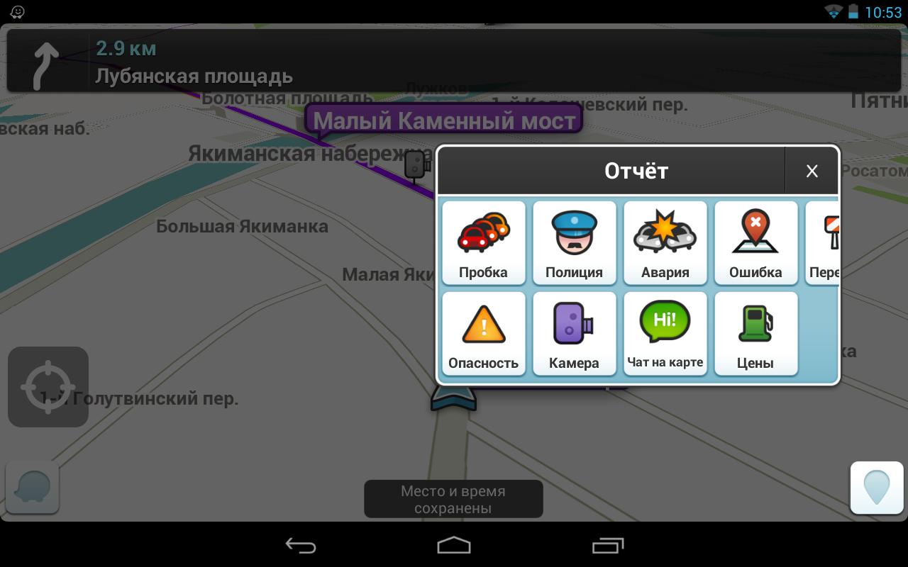 Waze - Социальный Навигатор - screenshot