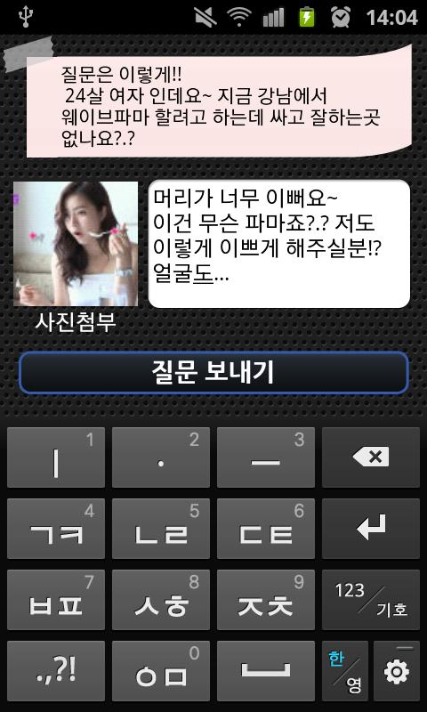 BeautyTalk - the kpopStyle - screenshot