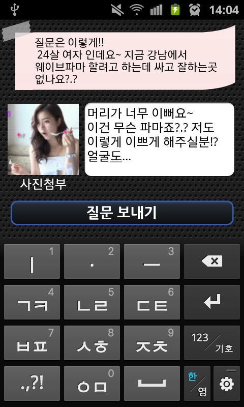 BeautyTalk - the kpopStyle - screenshot