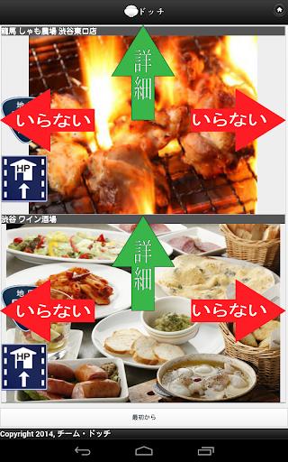 無料生活Appのドッチ~どこで何食べる?~|記事Game