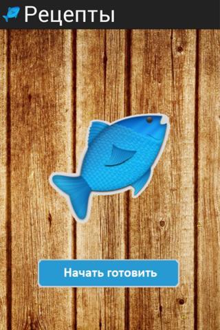 Рыбные рецепты