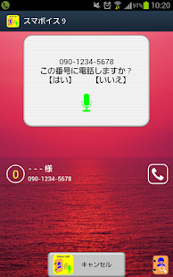 SmartVoice9Free- screenshot thumbnail