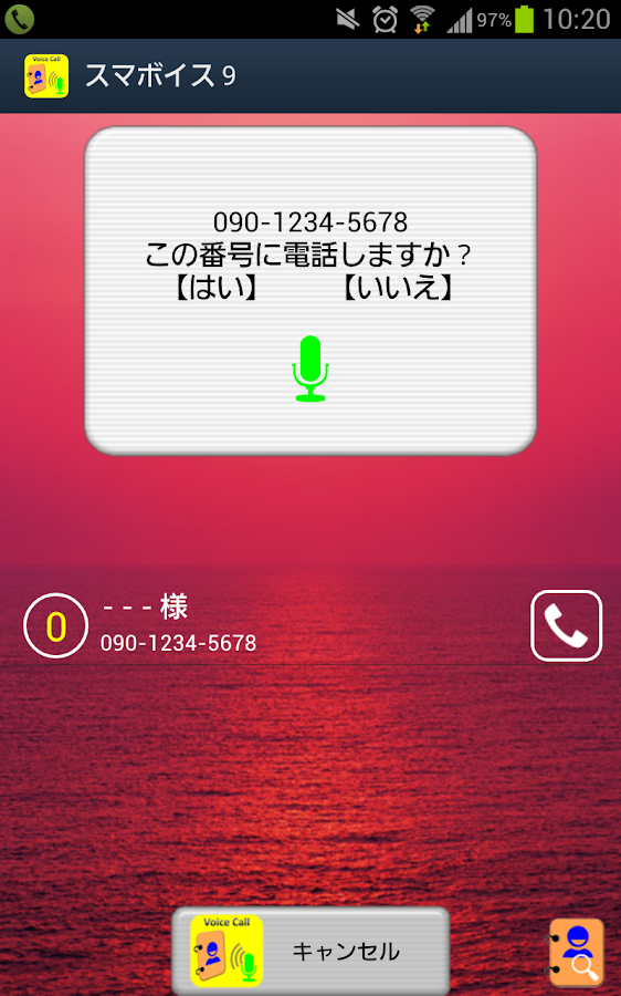 SmartVoice9Free- screenshot