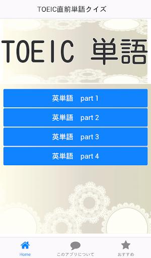 玩免費商業APP 下載TOEIC 英単語 app不用錢 硬是要APP
