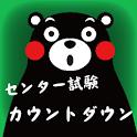 くまモンのセンター試験カウントダウン icon