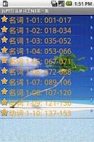 Screenshot of JLPT日语单词王N3第5集(FREE)